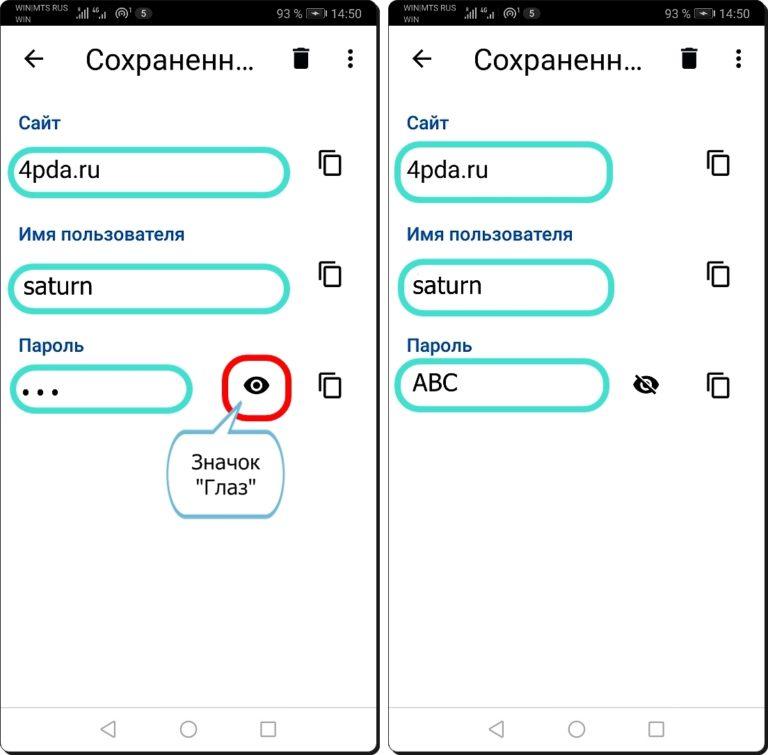 Как узнать пароль от сайта на Android? Приложения  - Paroli-v-Chrome-6_7-768x755