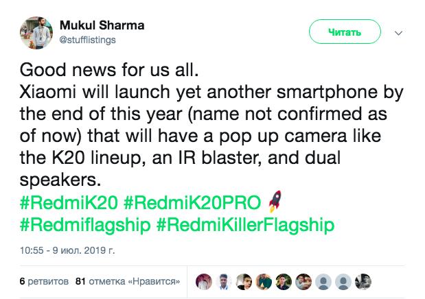 Что известно Pocophone F2? Xiaomi  - Snimok_ekrana_2019-07-10_v_11.17.48