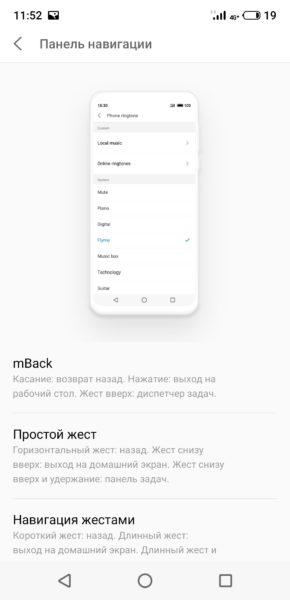 Обзор Meizu 16s: операционка Flyme OS с NFC Meizu  - obzor_meizu_16s_s_nfc_i_flyme_os_picture47_13
