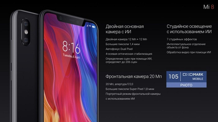 Xiaomi: все модели начиная от недорогих до флагманов Xiaomi  - Mi-8-Camera-specs