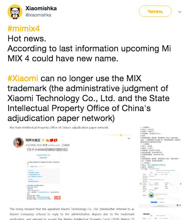 Xiaomi могут заставить пересмотреть планы насчет Mi Mix 4 Xiaomi  - Snimok_ekrana_2019-08-22_v_14.58.52