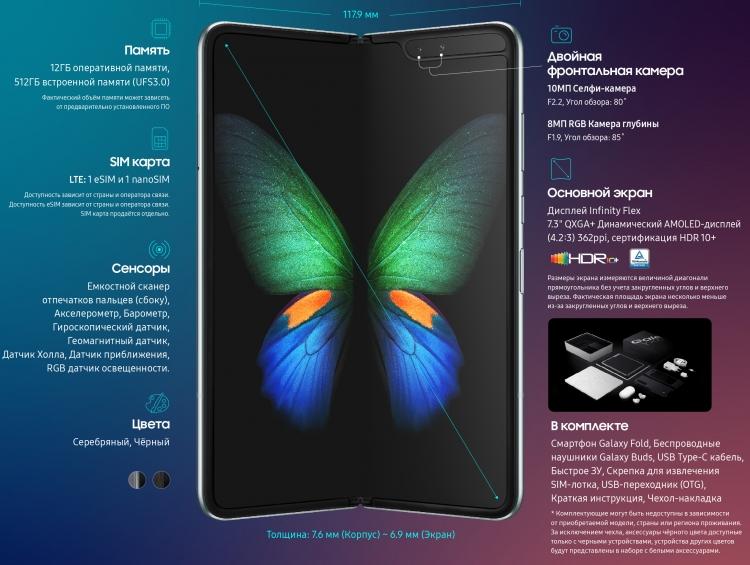 Samsung Galaxy Fold вышел в России. Стоимость 160 тысяч рублей Samsung  - sm.fold3_.750