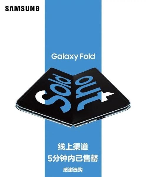Гибкий Samsung Galaxy Fold раскупили в Китае за 5 минут Samsung  - 777