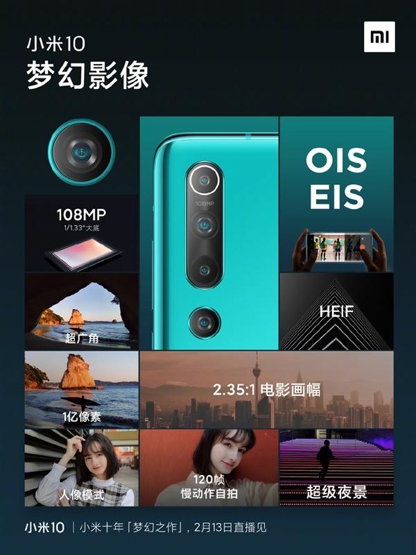 Особенности камеры Xiaomi Mi 10 Xiaomi  - s_dbc50d7993e64d40bb1fab4b7ed437c9