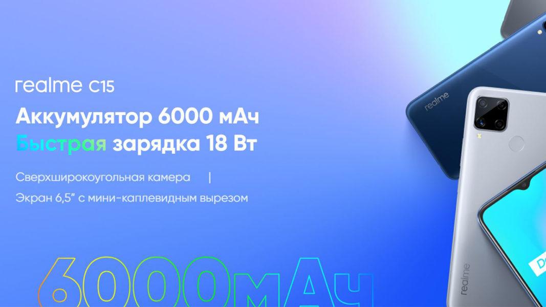 Realme C15, 6s, Buds Q доступны в России Другие устройства  - Bez-imeni-1-21