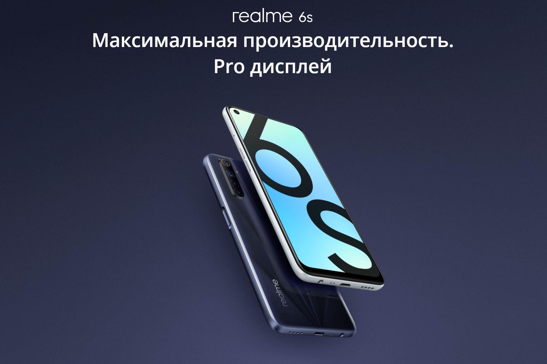 Realme C15, 6s, Buds Q доступны в России Другие устройства  - realme_c15_realme_6s_i_realme_buds_q_dostupny_v_rossii_ceny_picture2_1