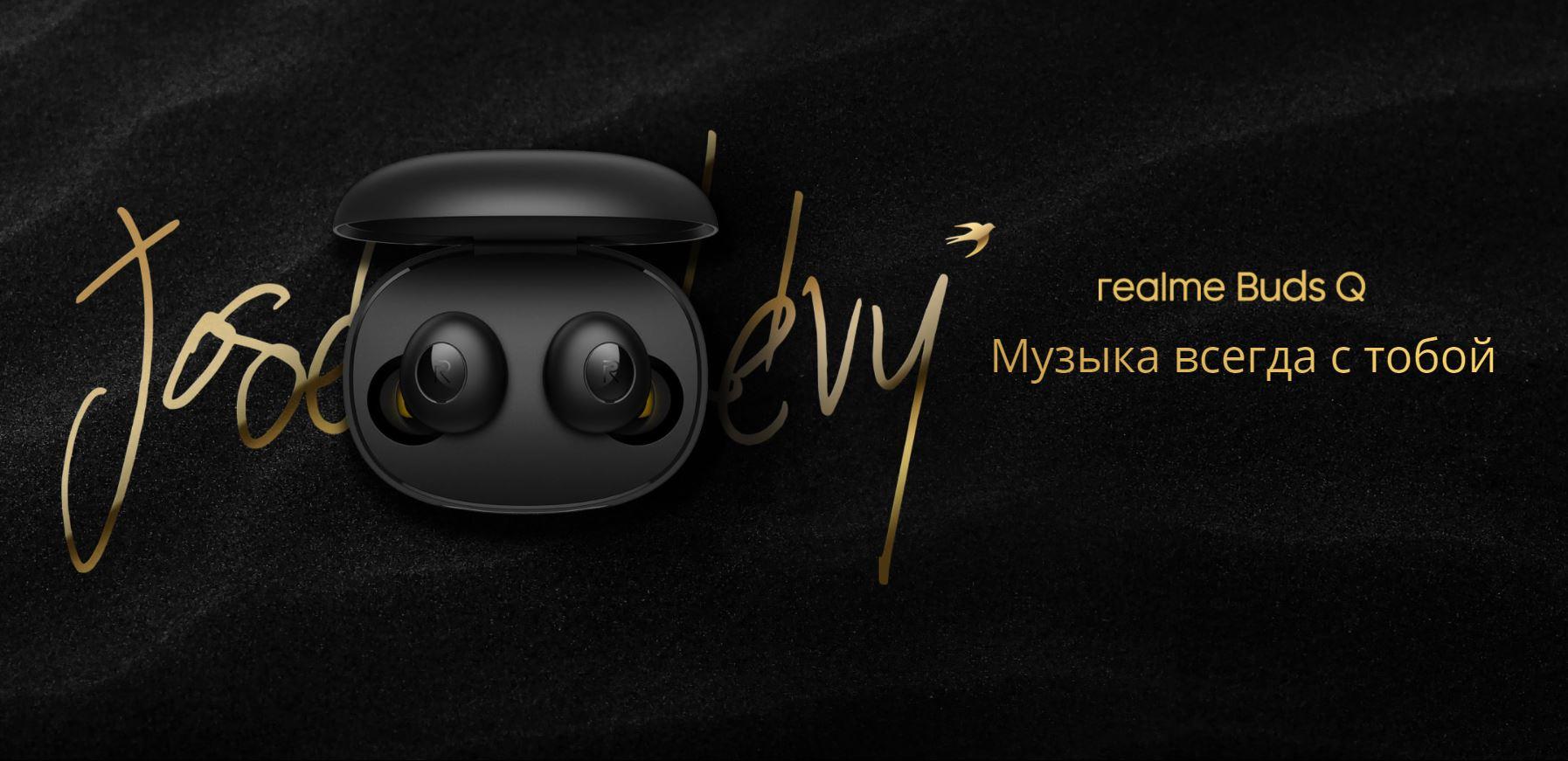Realme C15, 6s, Buds Q доступны в России Другие устройства  - realme_c15_realme_6s_i_realme_buds_q_dostupny_v_rossii_ceny_picture2_2