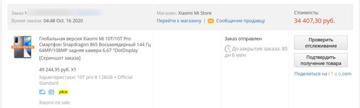 Флагман Xiaomi Mi 10T Pro 8/128 ГБ доступен по привлекательной цене Xiaomi  - 1231231