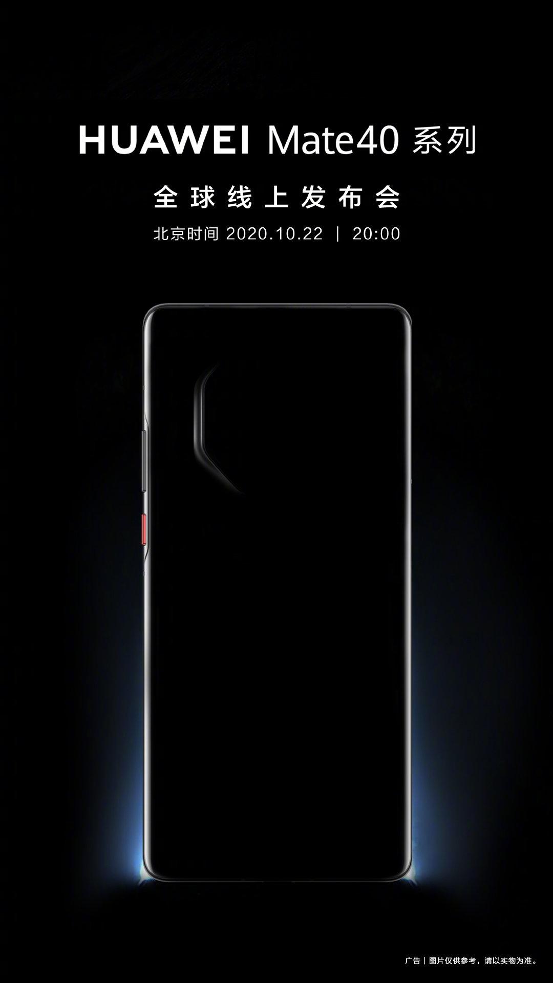 Huawei Mate 40 Pro: необычное оформление камеры Huawei  - huawei_pokazala_neobychnoe_oformlenie_kamery_mate_40_pro_picture2_0