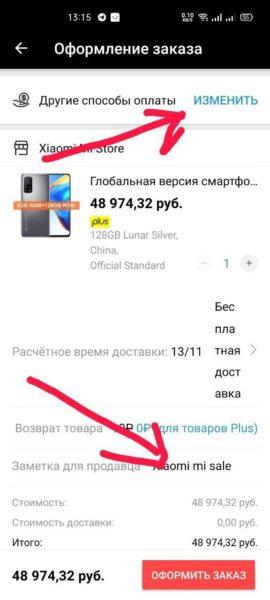 Флагман Xiaomi Mi 10T Pro 8/128 ГБ доступен по привлекательной цене Xiaomi  - svezhij_flagman_xiaomi_mi_10t_pro_8128_gb_dostupen_po_shokiruuschej_cene_picture7_1