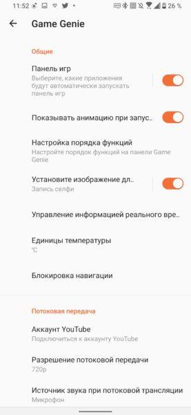 Обзор ASUS ROG Phone 3: топовый смартфон для игр Другие устройства  - obzor_asus_rog_phone_3_luchshij_igrovoj_smartfon_20203_picture37_0