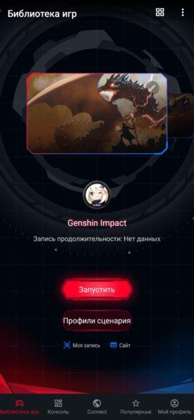 Обзор ASUS ROG Phone 3: топовый смартфон для игр Другие устройства  - obzor_asus_rog_phone_3_luchshij_igrovoj_smartfon_20204_picture35_0