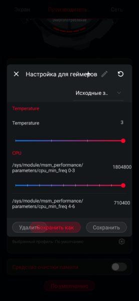 Обзор ASUS ROG Phone 3: топовый смартфон для игр Другие устройства  - obzor_asus_rog_phone_3_luchshij_igrovoj_smartfon_20204_picture35_10