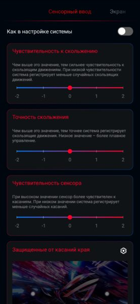 Обзор ASUS ROG Phone 3: топовый смартфон для игр Другие устройства  - obzor_asus_rog_phone_3_luchshij_igrovoj_smartfon_20204_picture35_4