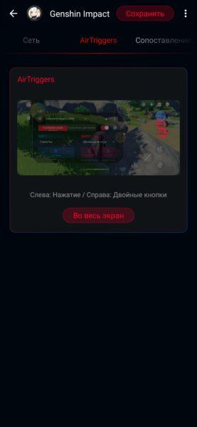 Обзор ASUS ROG Phone 3: топовый смартфон для игр Другие устройства  - obzor_asus_rog_phone_3_luchshij_igrovoj_smartfon_20204_picture35_5