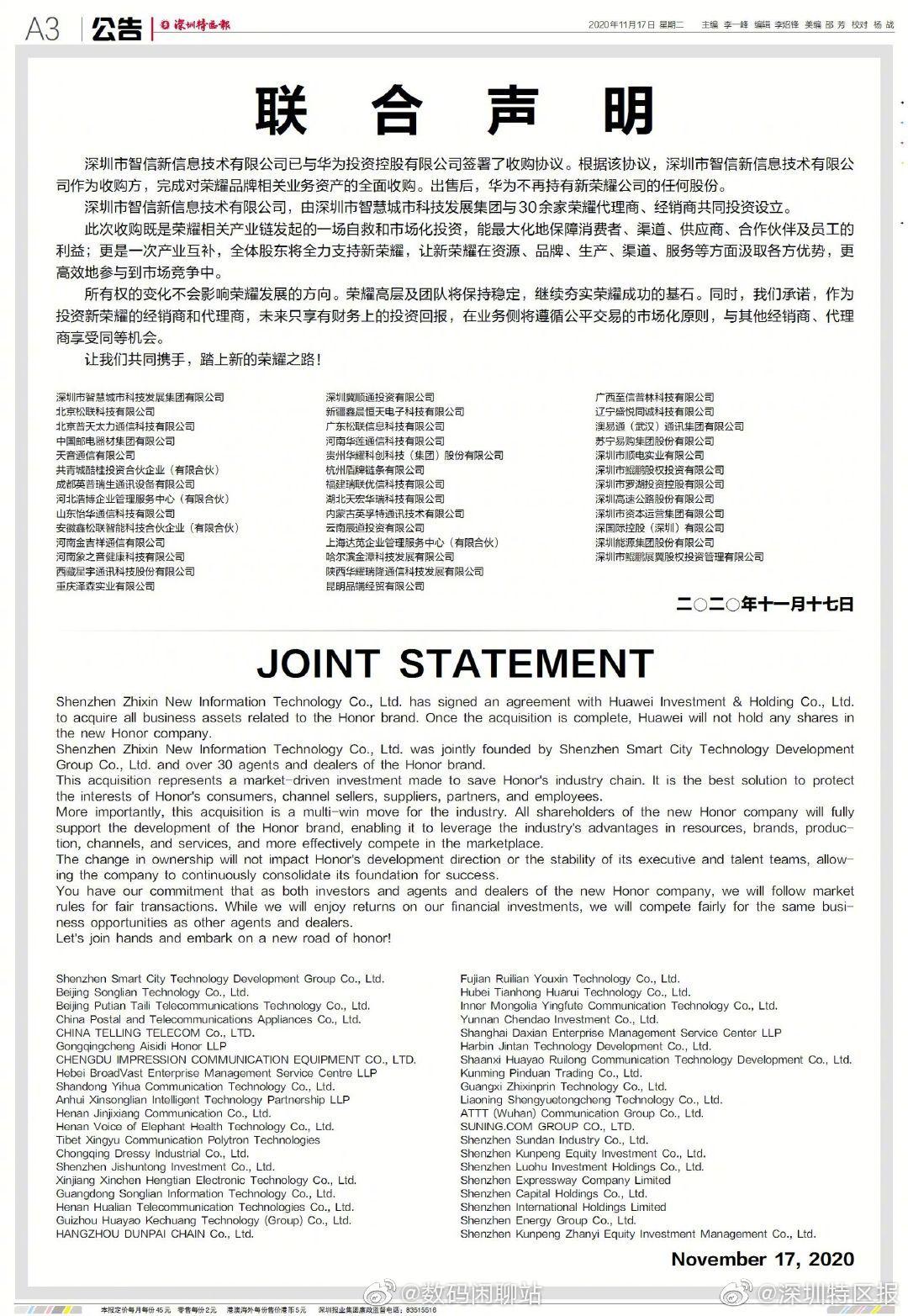 Компания Huawei продала Honor Huawei  - oficialno_huawei_prodala_honor_i_vse_chto_s_nim_svazano_picture7_0