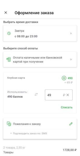 Обзор приложения доставки продуктов «Впрок» от «Перекрестка» Интернет  - 6
