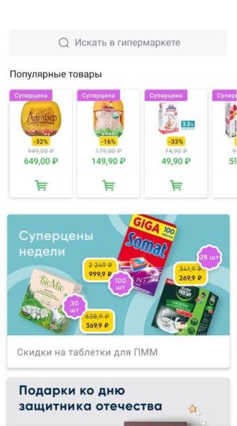 Обзор приложения доставки продуктов «Впрок» от «Перекрестка» Интернет  - 7