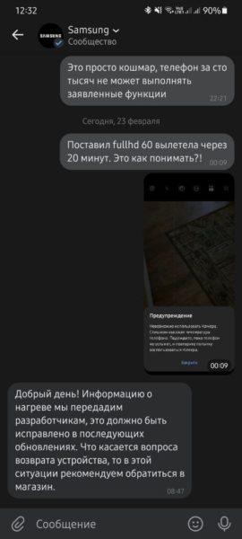 Пользователи Samsung жалуются на перегрев в Galaxy S21 Ultra Samsung  - proval_5_nm_polzovateli_samsung_galaxy_s21_ultra_zhaluutsa_na_peregre_3