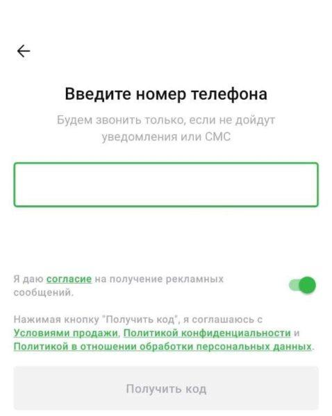 Обзор приложения доставки продуктов «Впрок» от «Перекрестка» Интернет  - real_ad410fdb-e92d-466d-8fba-1e3a3d0eceff