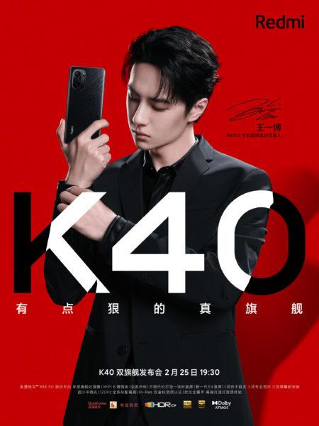 Xiaomi показала Redmi K40 Pro и стала известна ёмкость батареи Xiaomi  - xiaomi_pokazala_redmi_k40_pro_v_polnyj_rost_i_nazvala_emkost_batarei_picture2_0