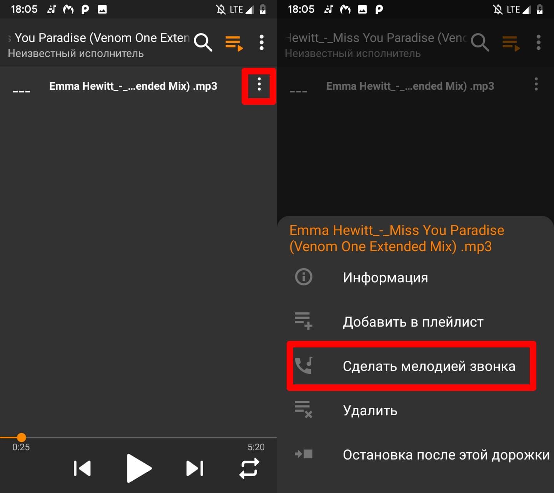 Как на андроид поставить музыку на звонок? Приложения  - cherez-vlc