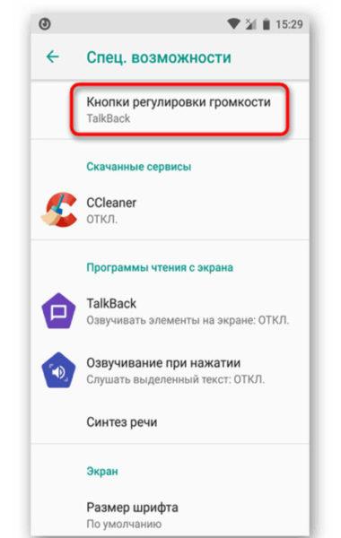Три способа, как отключить Talkback на Huawei и Honor Приложения  - kak-otklyuchit-talkback-na-honor_cr
