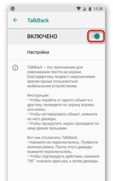 Три способа, как отключить Talkback на Huawei и Honor Приложения  - kak-otklyuchit-talkback-na-huawei-i-honor-kak-samomu_cr_cr-1