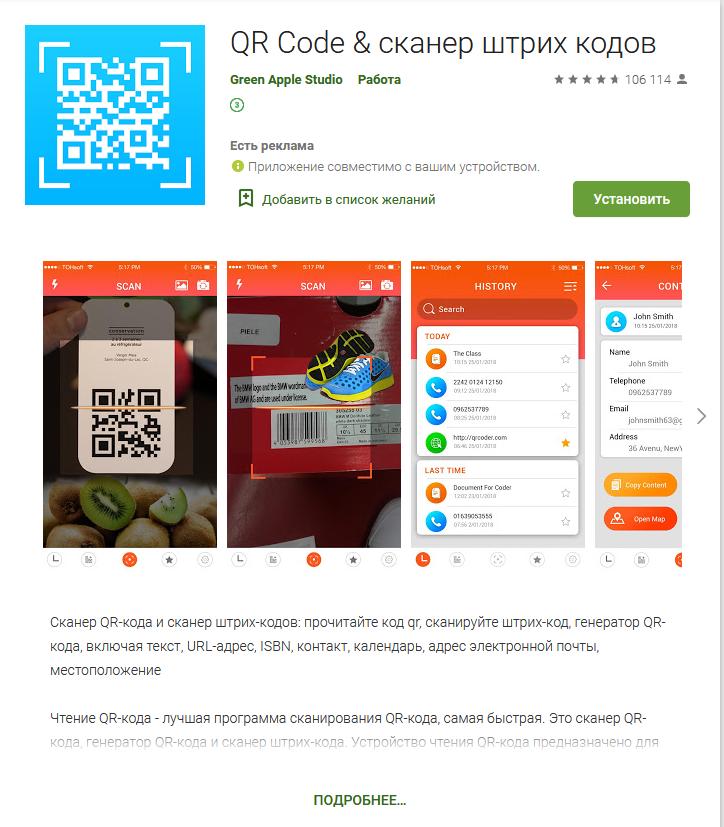 Как отсканировать QR код на смартфонах Honor и Huawei Приложения  - QR-Code-skaner-shtrih-kodov