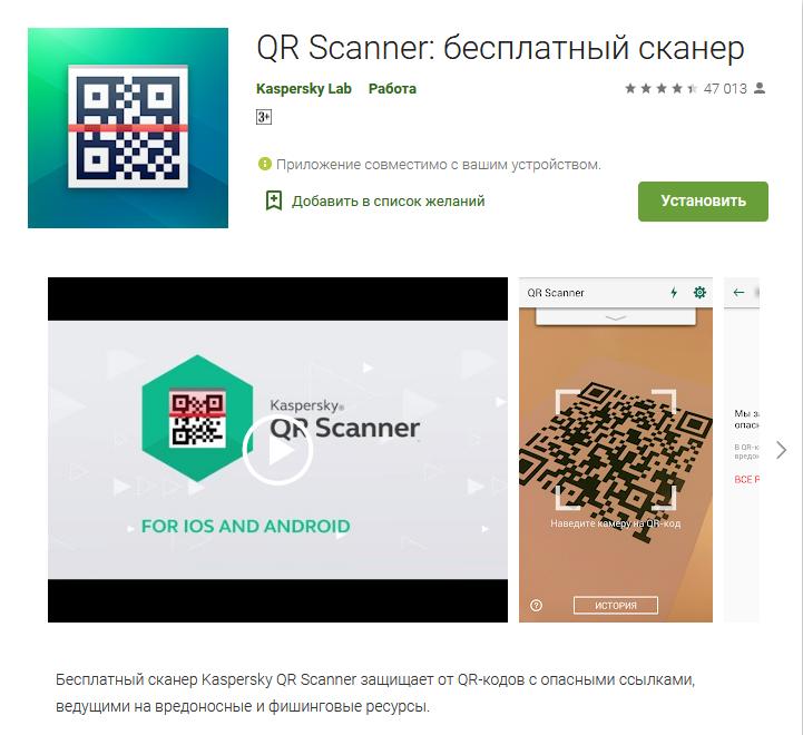 Как отсканировать QR код на смартфонах Honor и Huawei Приложения  - QR-Scanner