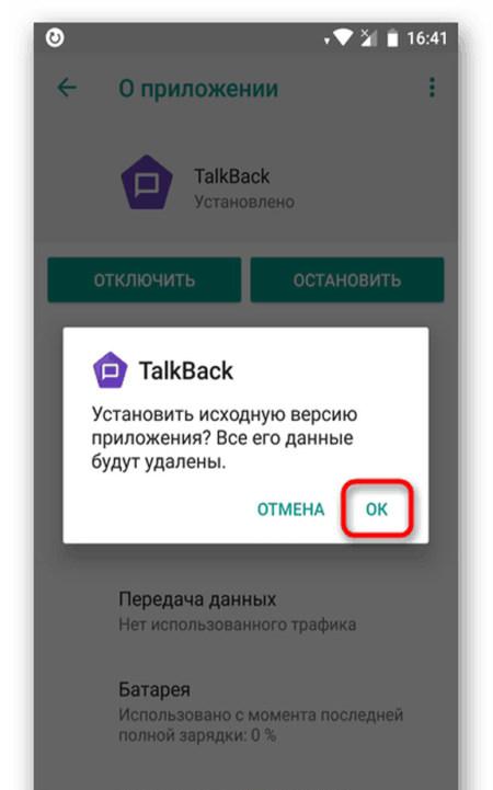 Три способа, как отключить Talkback на Huawei и Honor Приложения  - kak-otklyuchit-talkback-na-huawei-i-honor-samomu-doma_cr