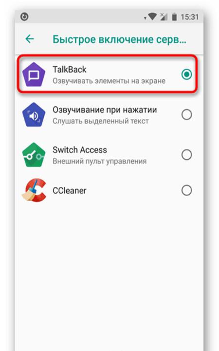 Три способа, как отключить Talkback на Huawei и Honor Приложения  - otklyuchit-talkback-na-huawei-i-honor-kak_cr