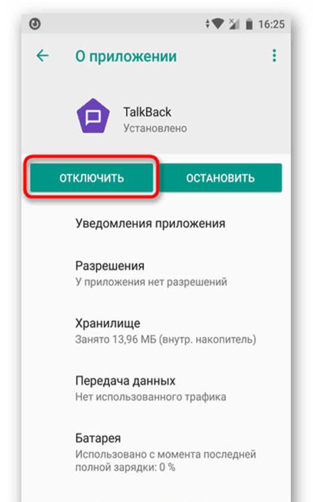 Три способа, как отключить Talkback на Huawei и Honor Приложения  - otklyuchit-talkback-na-huawei-i-honor-samomu-doma_cr