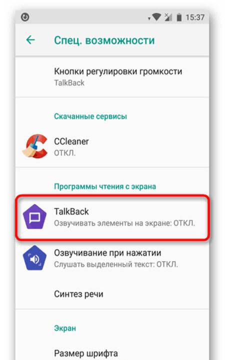 Три способа, как отключить Talkback на Huawei и Honor Приложения  - otklyuchit-talkback-na-huawei-i-honor-samomu_cr