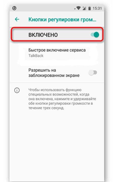 Три способа, как отключить Talkback на Huawei и Honor Приложения  - otklyuchit-talkback-na-huawei-i-honor_cr