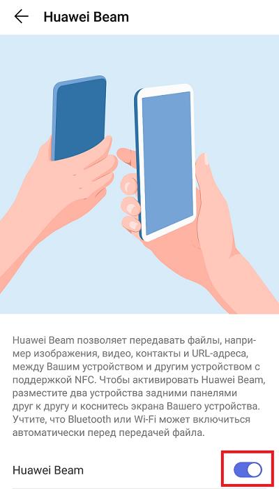 Что такое Huawei Beam и как им пользоваться? Приложения  - aktivacziya-huawei-beam