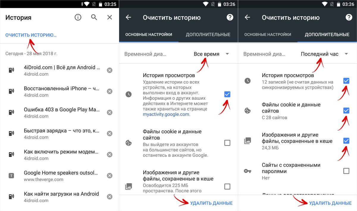 Как посмотреть и очистить историю браузера в телефоне Huawei/Honor Приложения  - delete-history-chrome-android-1