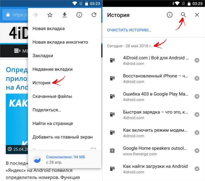 Как посмотреть и очистить историю браузера в телефоне Huawei/Honor Приложения  - delete-history-chrome-android-2