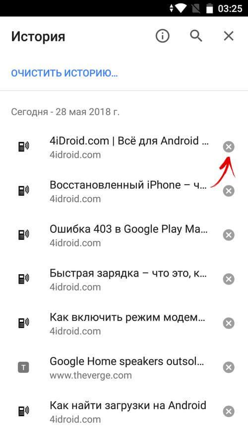 Как посмотреть и очистить историю браузера в телефоне Huawei/Honor Приложения  - delete-history-chrome-android
