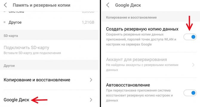 Как обновить Xiaomi и Redmi до MIUI 12: список обновляемых телефонов Приложения  - kak-obnovit-android-na-telefone-211