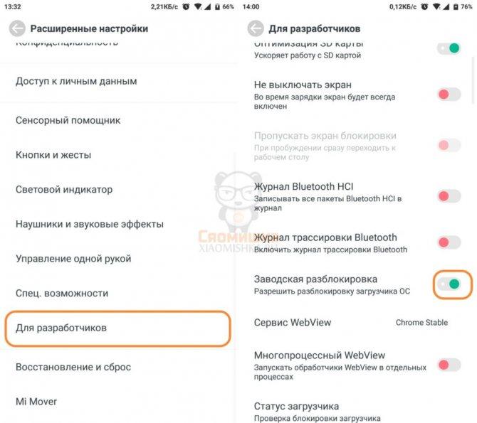 Как обновить Xiaomi и Redmi до MIUI 12: список обновляемых телефонов Приложения  - kak-udalit-proshivku-s-androida-xiaomi7