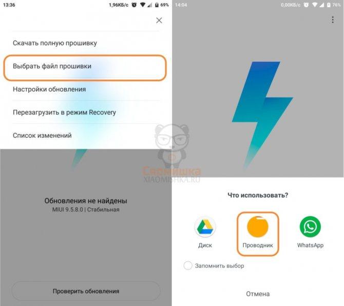 Как обновить Xiaomi и Redmi до MIUI 12: список обновляемых телефонов Приложения  - kak-udalit-proshivku-s-androida-xiaomi9