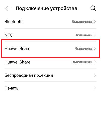 Что такое Huawei Beam и как им пользоваться? Приложения  - perehod-v-huawei-beam