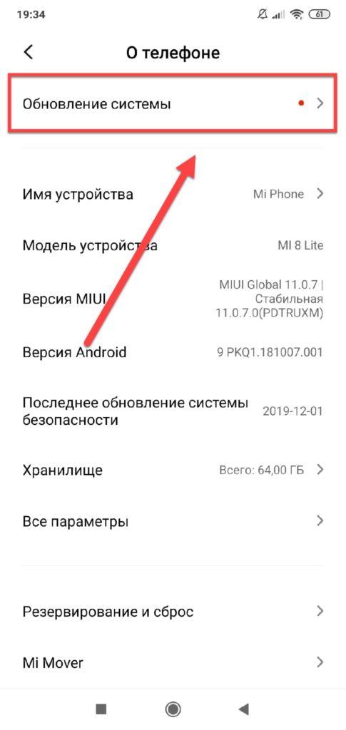 Как обновить Xiaomi и Redmi до MIUI 12: список обновляемых телефонов Приложения  - punkt-menyu-obnovlenie-sistemy