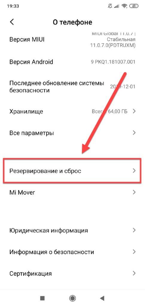Как обновить Xiaomi и Redmi до MIUI 12: список обновляемых телефонов Приложения  - punkt-menyu-rezervirovanie-i-sbros