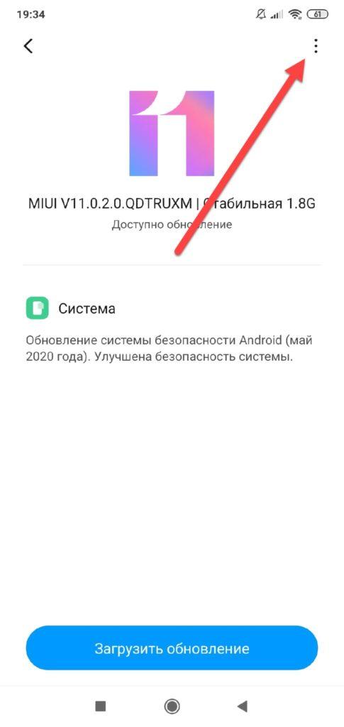 Как обновить Xiaomi и Redmi до MIUI 12: список обновляемых телефонов Приложения  - punkt-menyu-tri-tochki