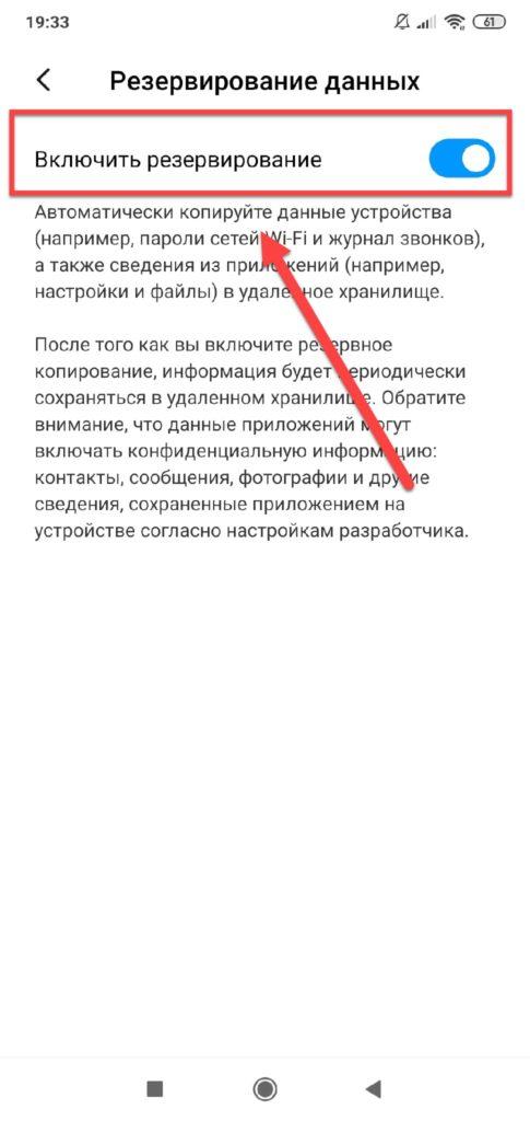 Как обновить Xiaomi и Redmi до MIUI 12: список обновляемых телефонов Приложения  - punkt-menyu-vklyuchit-rezervirovanie-dannyh