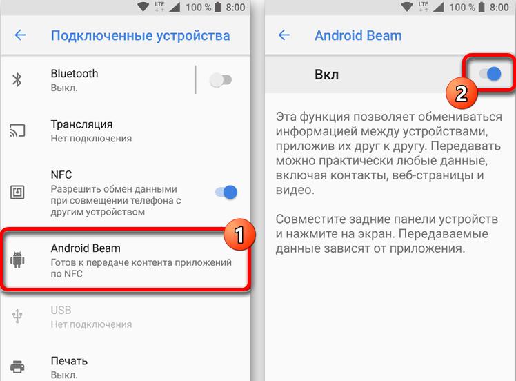 Что такое Huawei Beam и как им пользоваться? Приложения  - vklyuchenie-funkczii-android-beam