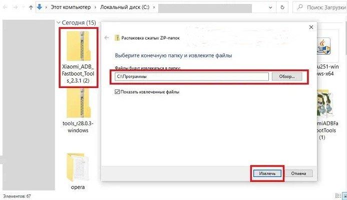 Xiaomi ADB Fastboot Tools: как пользоваться и для чего она нужна Приложения  - Skrinshot-30-04-2021-191227
