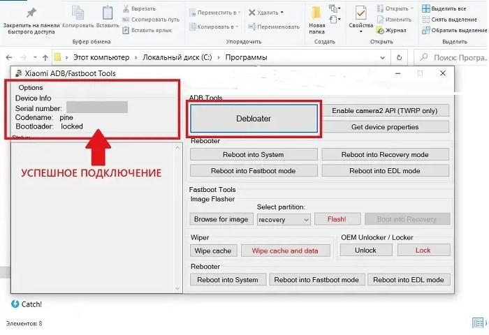 Xiaomi ADB Fastboot Tools: как пользоваться и для чего она нужна Приложения  - Skrinshot-30-04-2021-191326